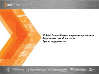 Х5  Retail Group  и Саморегулирующие организации Федеральная сеть «Пятерочка»
