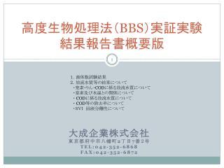 高度生物処理法( BBS )実証実験結果報告書概要版