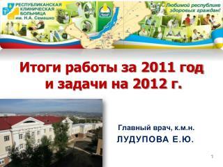 Итоги работы за 2011 год   и задачи на 2012 г.