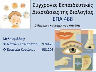Σύγχρονες Εκπαιδευτικές Διαστάσεις της Βιολογίας ΕΠΑ 488