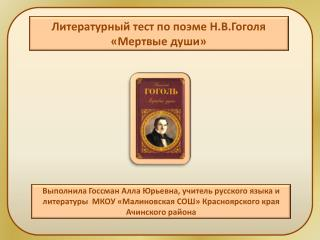 Литературный тест по поэме Н.В.Гоголя «Мертвые души»