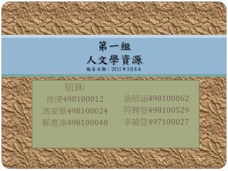 第一組 人文學資源 報告日期: 2011 年 3 月 8 日
