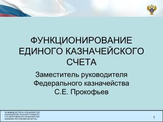 ФУНКЦИОНИРОВАНИЕ ЕДИНОГО КАЗНАЧЕЙСКОГО СЧЕТА