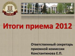 Итоги приема 2012