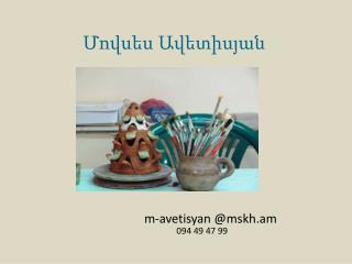Մովսես Ավետիսյան