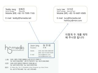Lucy Lee    이가은 Senior manager   Planning Team Mobile [KR] +82-10-6691-8585