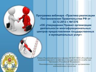 Программа  вебинара  « Практика реализации Постановления Правительства РФ от 22.12.2012 г. №1376