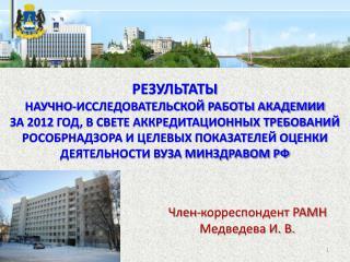 Член-корреспондент РАМН Медведева И. В.