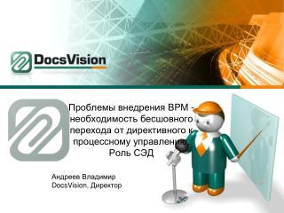 Андреев Владимир DocsVision , Директор