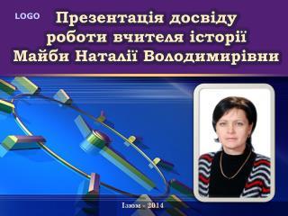 Презентація досвіду  роботи вчителя історії Майби Наталії Володимирівни