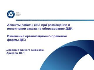 Наименование департамента ФИО докладчика (если требуется)