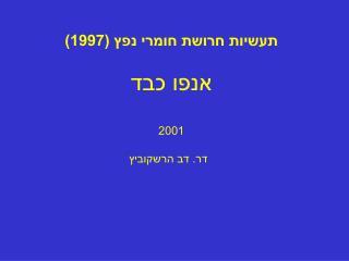 1997     2001  .