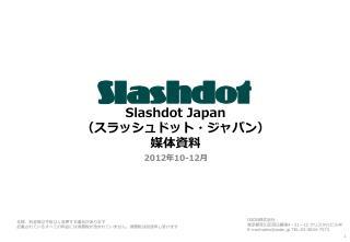Slashdot Japan (スラッシュドット・ジャパン) 媒体資料