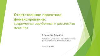 Ответственное проектное финансирование :  современная зарубежная и российская практика