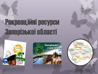 Рекреаційні ресурси         Запорізької  області