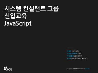 시스템 컨설턴트 그룹 신입교육 JavaScript