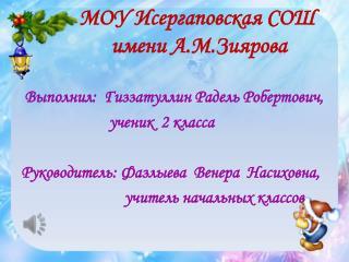 МОУ  Исергаповская  СОШ           имени  А.М.Зиярова