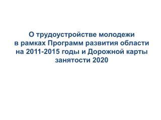 Программа развития Карагандинской области на 2011-2015 годы
