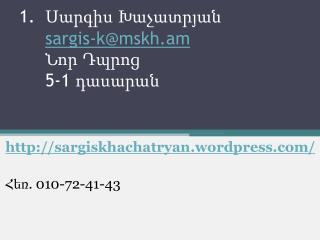 Սարգիս Խաչատրյան sargis-k@mskh.am Նոր Դպրոց 5-1 դասարան