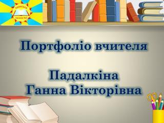 Портфоліо вчителя Падалкіна  Ганна Вікторівна