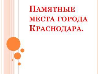 Памятные  места города Краснодара.