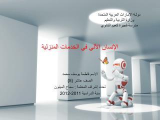 دولـة  الإمارات العربية  المتحدة وزارة التربية والتعليم مدرسة فجيرة  لتعيم  الثانوي