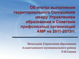 Начальник Управления образования Альметьевского муниципального района  Р.М.Ганиев