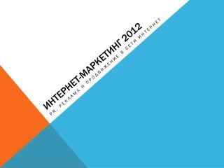 Интернет-маркетинг 2012