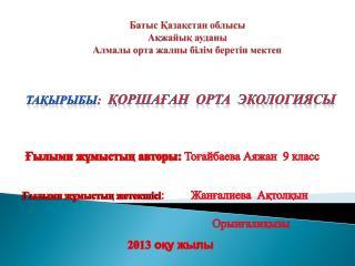 Батыс Қазақстан облысы Ақжайық ауданы Алмалы орта жалпы білім беретін мектеп