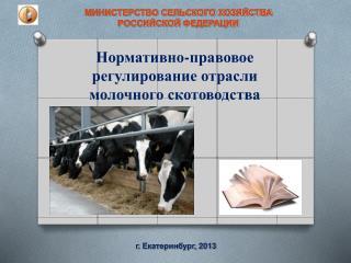 Нормативно-правовое  регулирование  отрасли  молочного  скотоводства