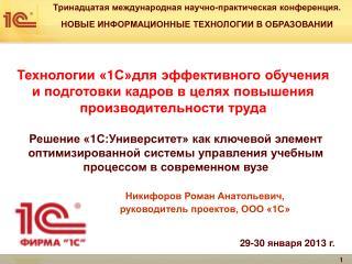 Тринадцатая международная научно-практическая конференция.