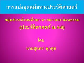 กลุ่มสาระสังคมศึกษา ศาสนา และวัฒนธรรม (ประวัติศาสตร์ ม.4-6)