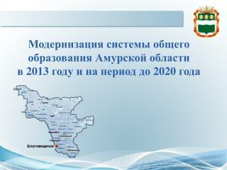 Цели  реализации комплекса мер   по модернизации системы общего образования региона в 2012 году