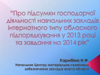 Харибіна  Н.Ф. Начальник Центру матеріально-технічного забезпечення закладів освіти області