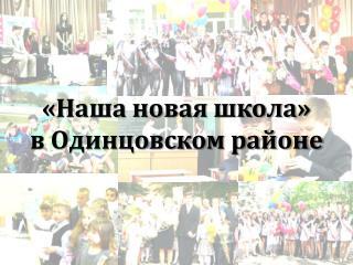 «Наша новая школа»  в Одинцовском районе