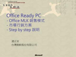 Office Ready PC - Office MLK  銷售模式 -  市場行銷方案 - Step by step  說明