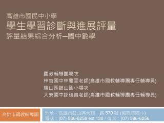 高雄市國民中小學 學生學習診斷與進展評量 評量結果綜合分析─國中數學