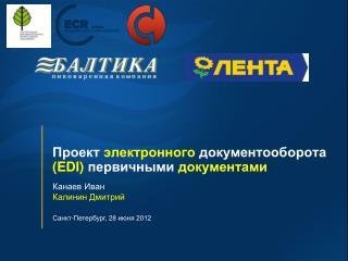 Проект  электронного документооборота  (EDI) первичными  документами