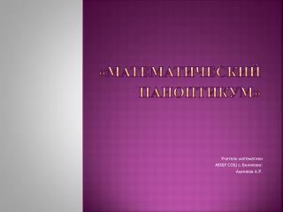 « Математический паноптикум»