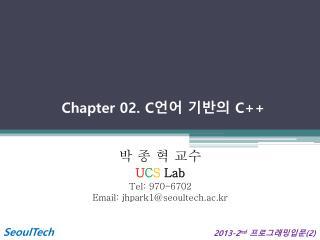 Chapter 02. C 언어 기반의  C++