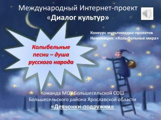 Колыбельные  песни – душа русского народа