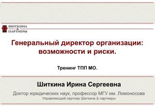 Генеральный директор организации: возможности и риски. Тренинг ТПП МО.