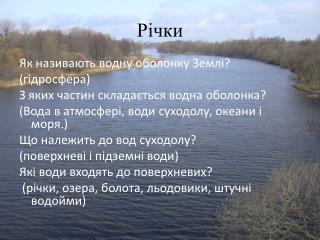 Річки