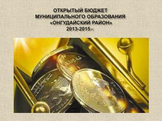 Открытый бюджет Муниципального образования  « Онгудайский  район»  2013-2015  гг .