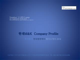 현대 M&K  Company Profile