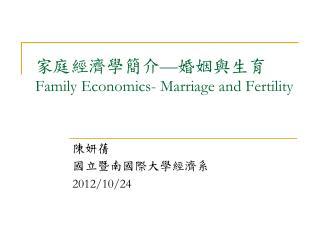 家庭經濟學簡介 — 婚姻與生育 Family Economics- Marriage and Fertility