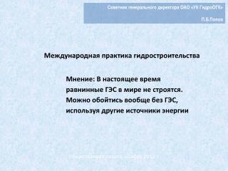 Международная практика гидростроительства