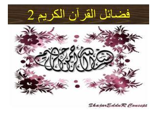 فضائل  القرآن الكريم 2