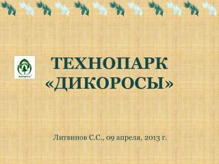 ТЕХНОПАРК  «ДИКОРОСЫ»