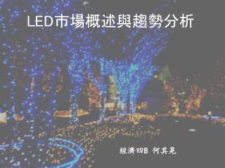 LED 市場概述與趨勢分析
